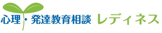 心理・発達教育相談レディネス